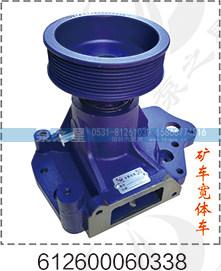 一汽客车水泵总成612600060338/612600060338