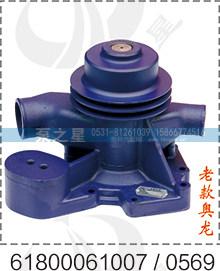 奥龙水泵总成61800061007-0569/61800061007-0569