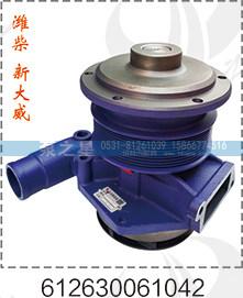 悍威水泵总成612630061042促销价210元/612630061042