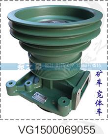 重汽水泵总成VG1500069055【重汽发动机水泵,潍柴水泵】/VG1500069055