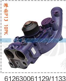 潍柴P13水泵总成612630061129-1133/612630061129-1133