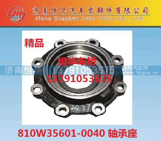 810W35601-0040 轴承座 MAN MCY13/810W35601-0040