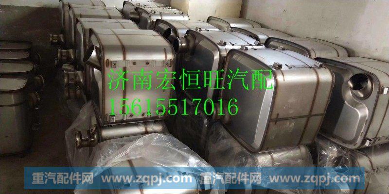 WG9925540570重汽MT13发动机SCR箱 消声器WG9925540570重汽MT13发动机SCR箱 消声器