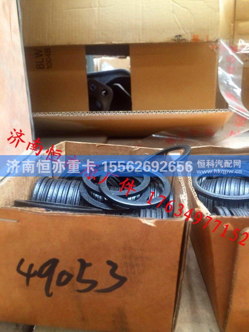 重汽豪沃T7H T5G曼桥MCY11MCY13Q凸轮轴平垫圈/WG7117349053
