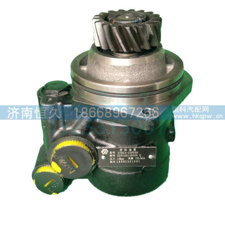 DZ9100130009秦川   17齿转向泵助力泵/DZ9100130009