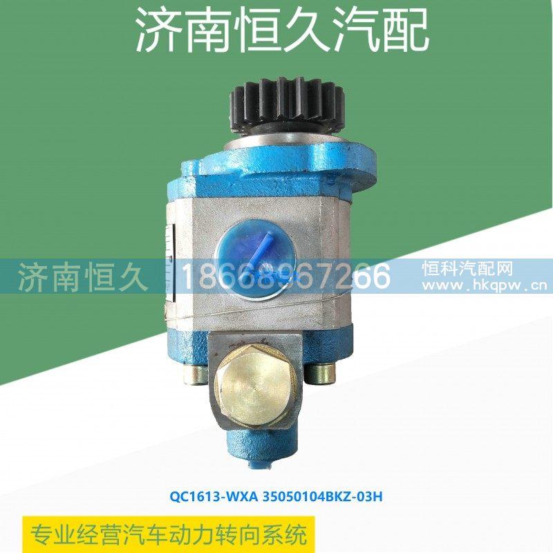 QC16/13-WXA 35050104BKZ-03H合肥力威