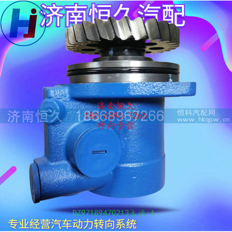 DZ97189470213大液转向泵/DZ97189470213