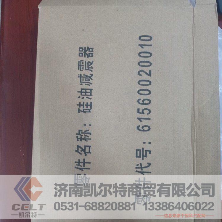 重汽曲轴减震,潍柴动力硅油减震器61560020010