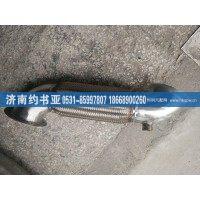 AZ9525540311排气挠管(气助SCR)/AZ9525540311