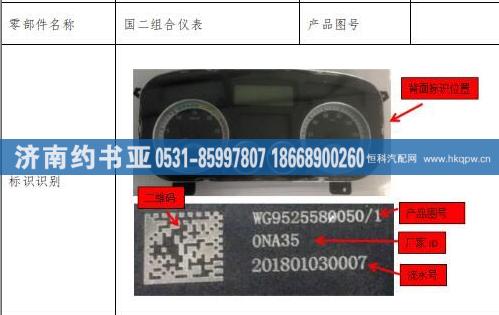 WG9525580012