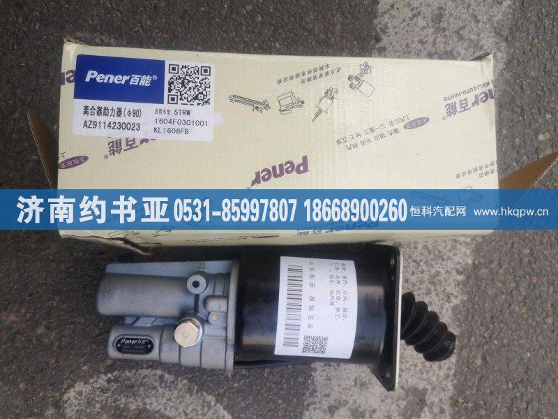 WG9114230023离合器分泵/WG9114230023