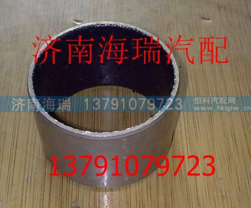 陕汽汉德车桥气室支架衬套 /DZ9112440093