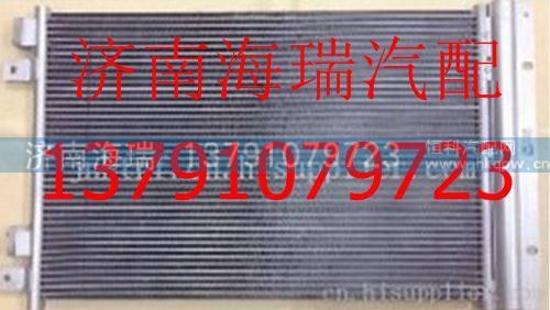 重汽豪沃A7冷凝器(小) /WG1664820116
