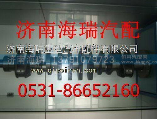 潍柴WP12(通用AZ12)锻钢天润曲轴 /612630020001