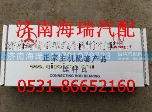 潍柴欧II发动机连杆瓦 /612600030020