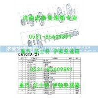 1701366-A9K二轴三档齿轮伊顿变速箱CA12TA/1701366-A9K