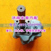 HW50(AZ9700290010)取力器重汽变速箱插泵8键/HW50(AZ220290010)