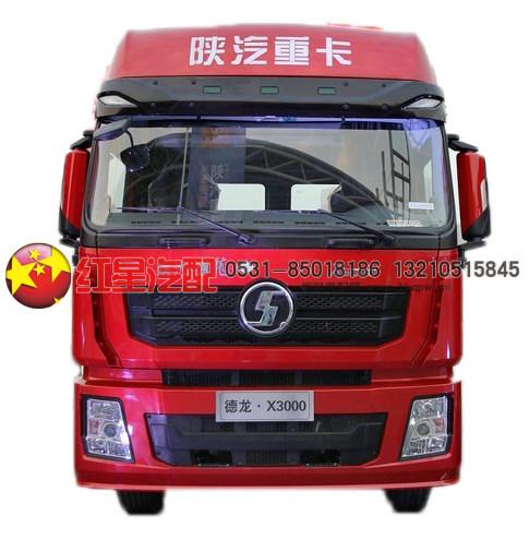 陕汽德龙X3000驾驶室总成-红/