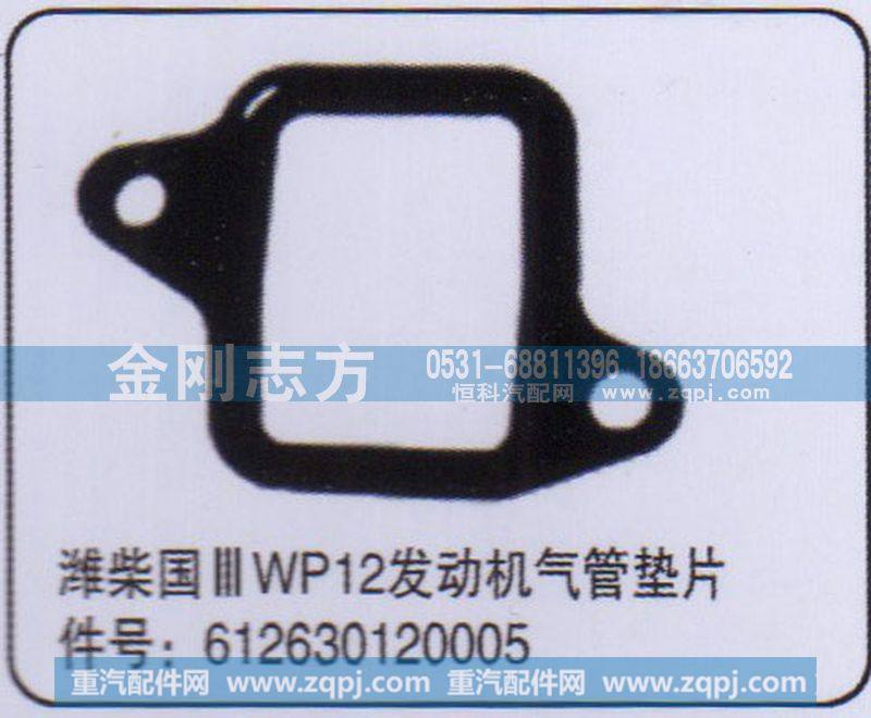 潍柴国三wp12发动机气管垫片612630120005