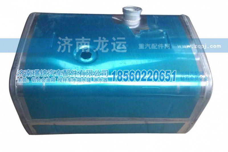 WG9725550030,方形油箱,济南璟锦汽车配件有限公司(原龙运)