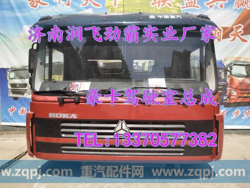 豪卡驾驶室总成豪卡驾驶室配件原厂/13370577382
