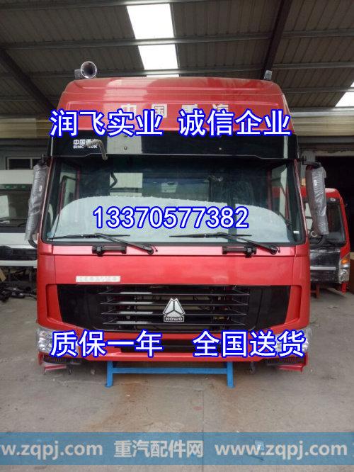 重汽豪沃驾驶室总成 豪沃驾驶室配件原厂/13370577382