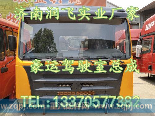 豪运驾驶室总成豪运驾驶室配件原厂/13370577382