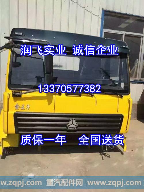 重汽金王子驾驶室总成驾驶室配件原厂/13370577382