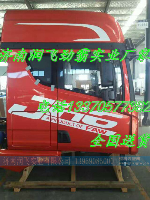 解放jh6驾驶室总成jh6驾驶室配件原厂/13370577382
