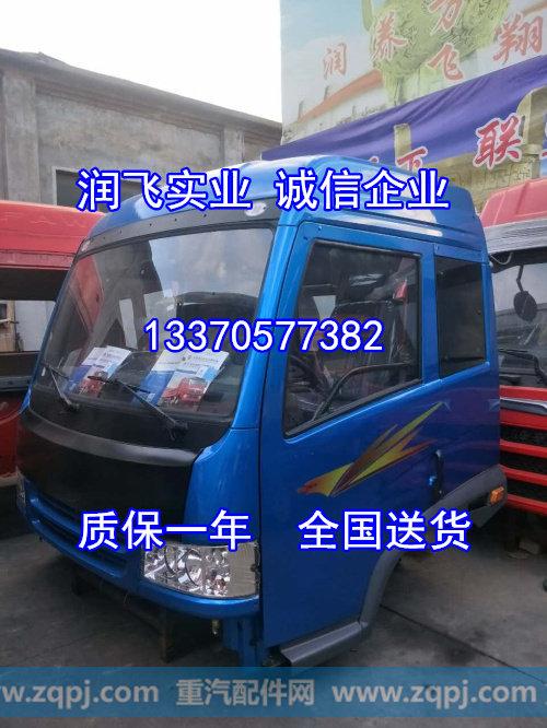 解放骏威驾驶室总成骏威驾驶室配件原厂/13370577382