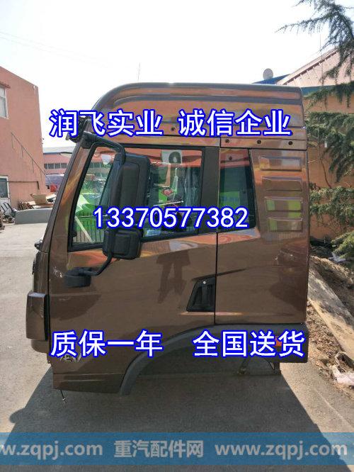 解放龙v驾驶室总成龙v驾驶室厂家原厂/13370577382