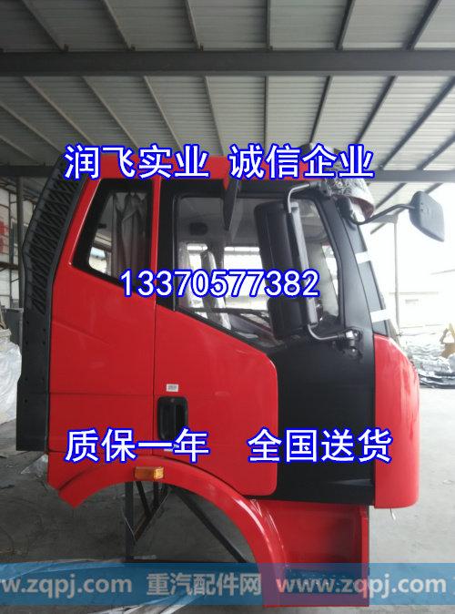 小j6驾驶室总成驾驶室配件原厂/13370577382