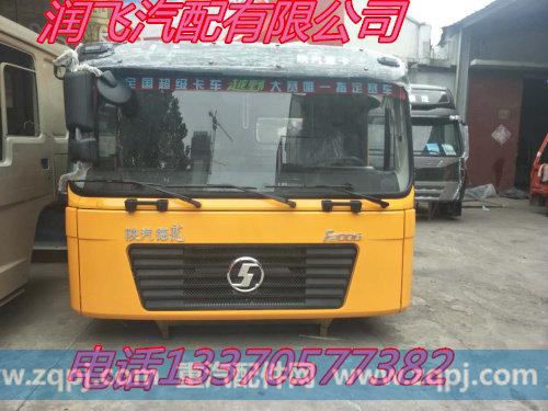 陕汽德龙F2000驾驶室总成驾驶室配件原厂/13370577382