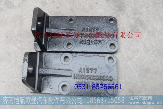 发动机后支架左/H1101050003A0