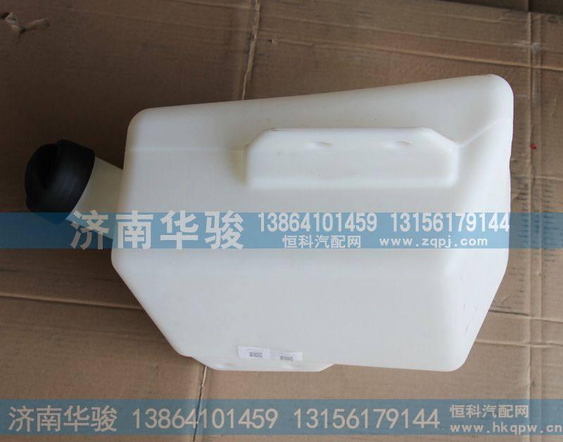 52H08S-07010,洗滌液罐帶電機總成,濟南華駿汽車貿易有限公司