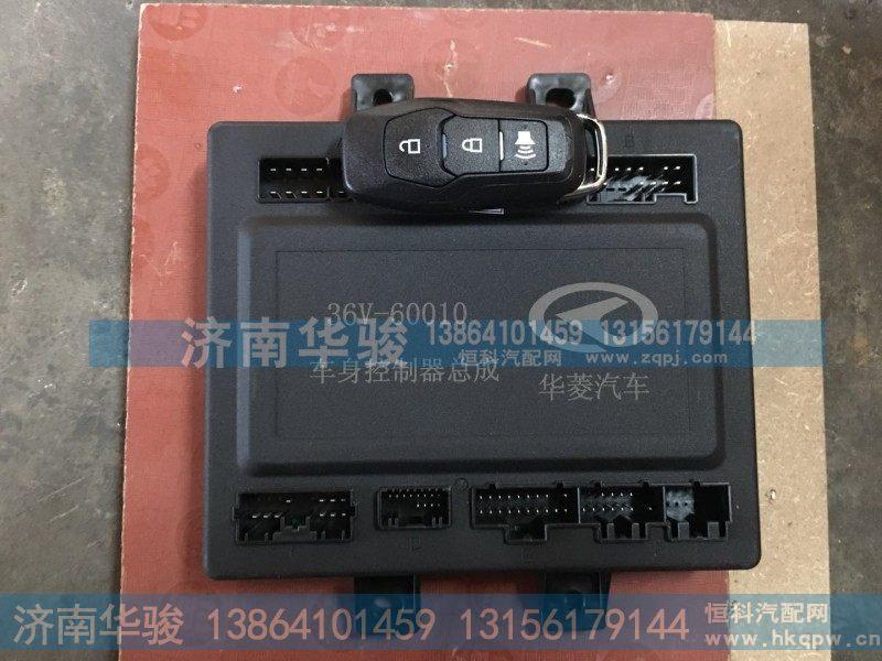 36V-60010 车身控制器总成/36V-60010