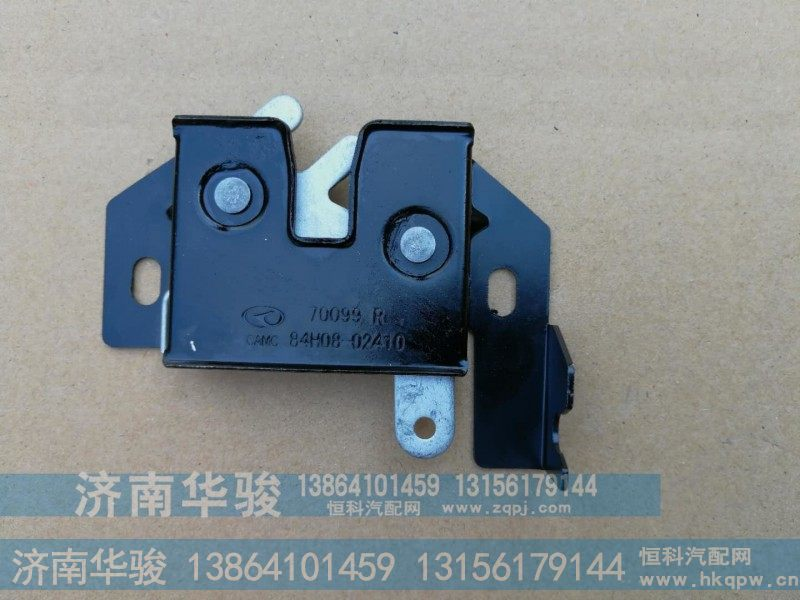 84H08-02410 前盖板锁体总成/84H08-02410