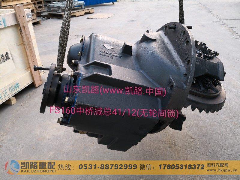 东风柳汽FS160减速器总成JY2502R245-010-C(3.4166速)/JY2502R245-010-C