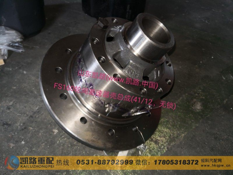 东风柳汽FS160差速器壳总成/JY2503R240-020-D