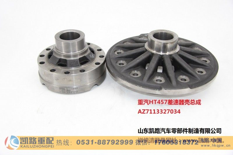 重汽HT457差速器壳总成AZ7113327034/AZ7113327034