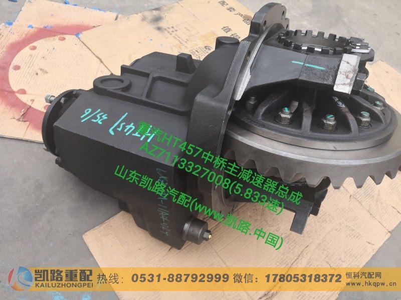 重汽HT457中桥主减速器总成AZ7113327008(5.833速)/AZ7113327008(5.833速)