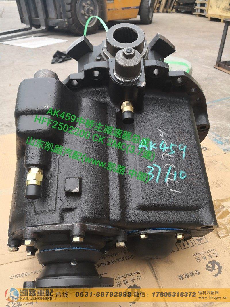 AK459中桥主减速器总成HFF2502200 CK 2MC(3.7速)/HFF2502200 CK 2MC(3.7速)