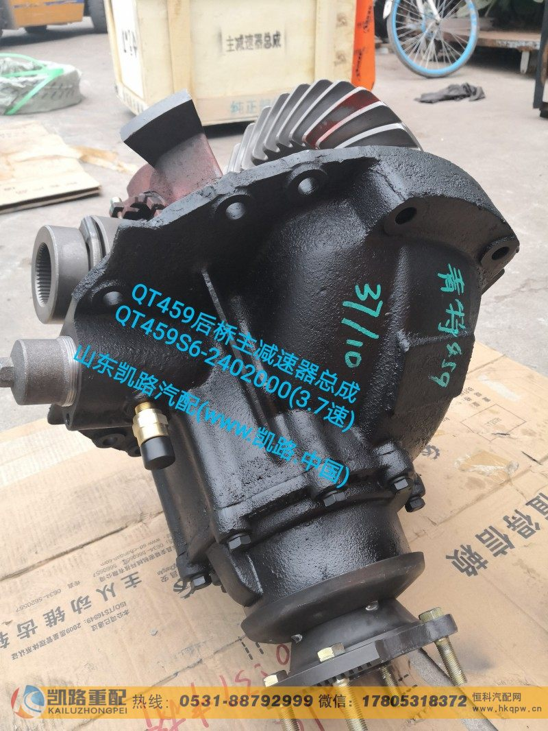 QT459后桥主减速器总成QT459S6-2402000(3.7速比)/QT459S6-2402000(3.7速比)