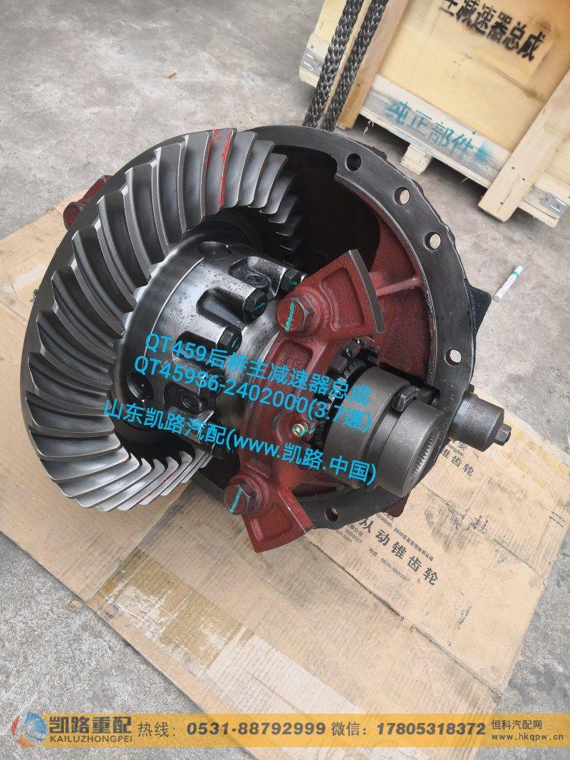 QT459后桥主减速器总成QT459S13-2402000(4.111速比)/QT459S13-2402000(4.111速比)