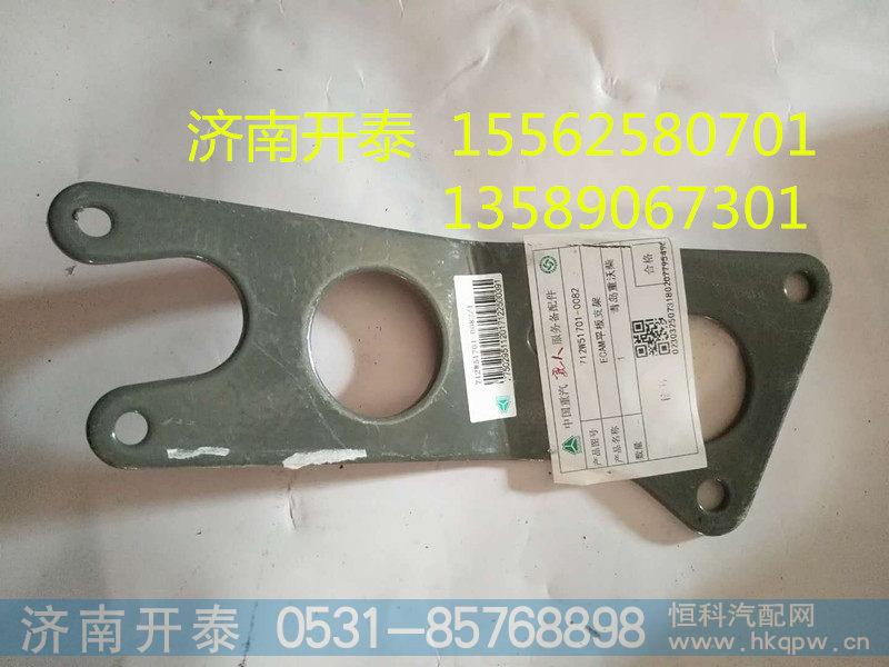 汕德卡C7H  ECAM平板支架712W51701-0082/712W51701-0082