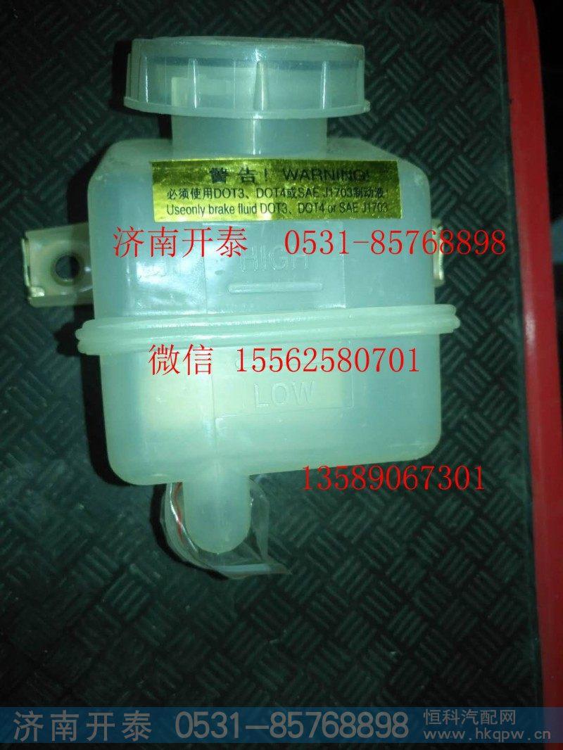 WG9323230052离合器油壶/储油杯/WG9323230052