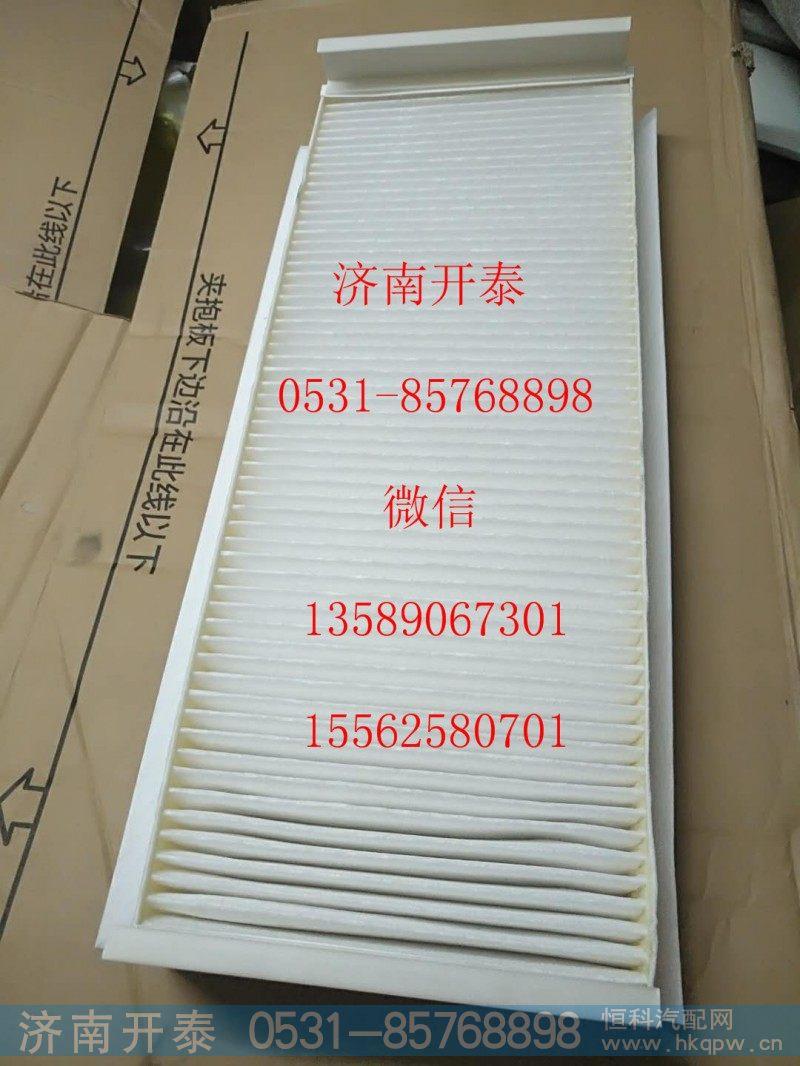 811W61900-0050空调滤芯总成 汕德卡配件/811W61900-0050