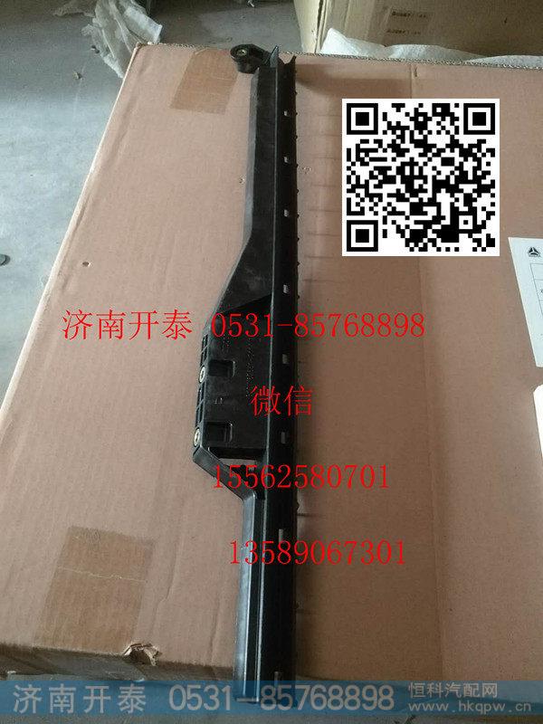 810W62651-0114右车门玻璃前导轨 汕德卡配件/810W62651-0114