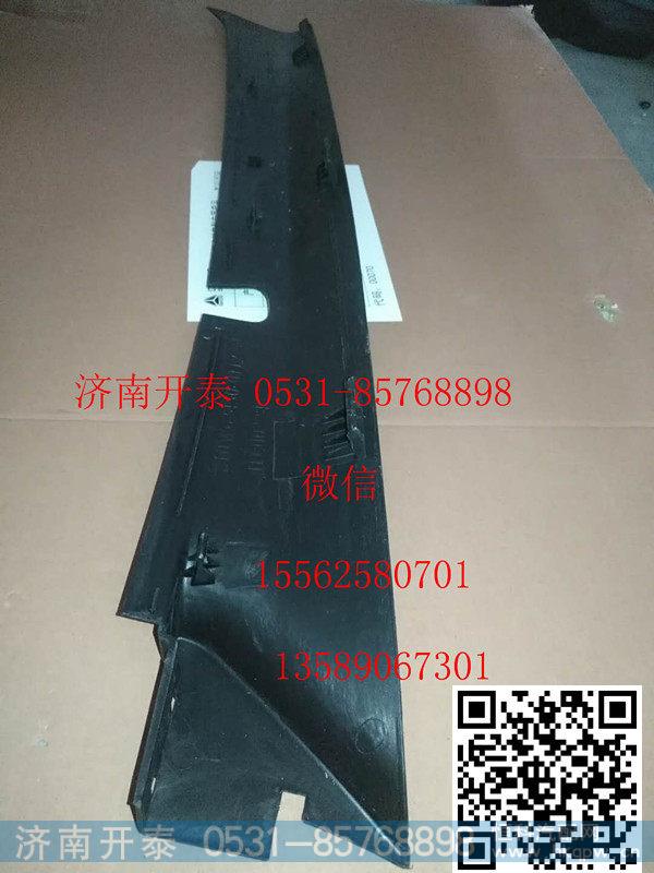 810W62430-0112右A立柱上内护面(宽体)/810W62430-0112