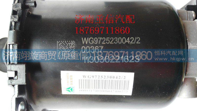 WG9725230042,离合器助力缸,济南翊旋商贸有限公司(原重信)